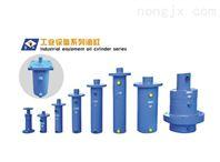工业设备系列油缸