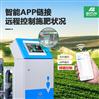 水肥一體化機灌溉系統手機APP控制三通道