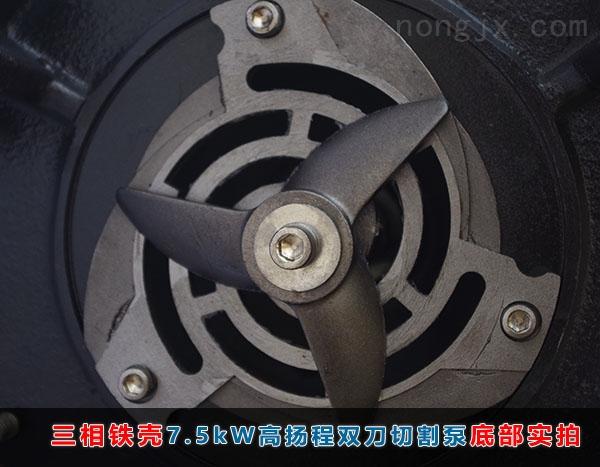 三相7.5kW高扬程(46米扬程)双刀切割泵底部刀盘、刀盘实拍