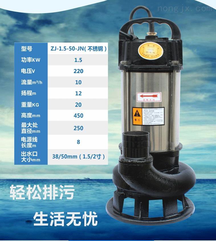 不锈钢二相1.5kW铰刀式排污泵更轻、更耐腐蚀