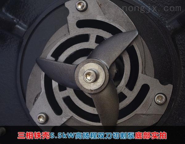 三相5.5kW高扬程(42米扬程)双刀切割泵底部刀盘、刀盘实拍