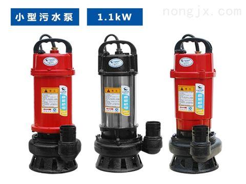 WQ(D)8-16-1.1污水污物潜水电泵-小型家用排污泵
