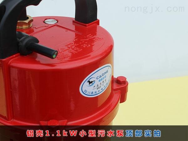 WQD8-16-1.1铝壳小型污水泵(1100W普通家用污水泵)顶部实拍