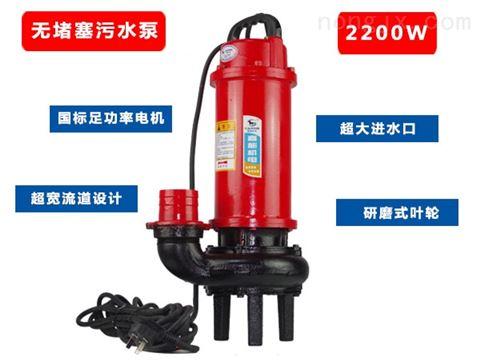 2200W无堵塞排污潜水电泵-WQ(D)25-15-2.2