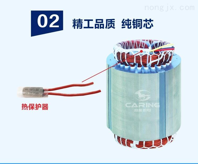 优点2:绕阻采用纯铜芯且标配热保护器