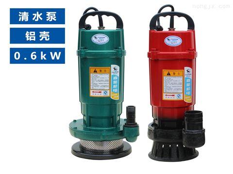 铝壳0.6kW单相小型清水潜水泵-QDX系列0.6kW铝壳潜水电泵