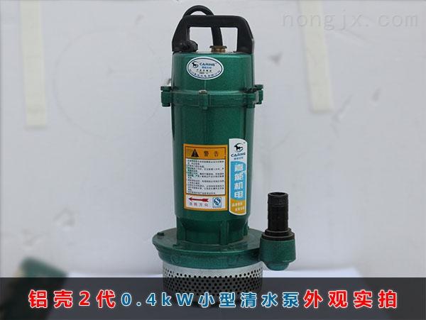 铝壳2代0.4kW小型清水泵外观实拍