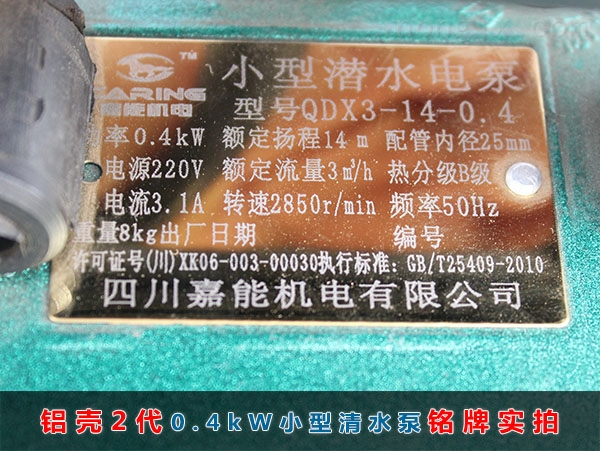 铝壳2代0.4kW小型清水泵铭牌实拍