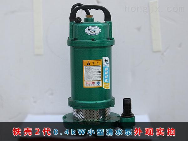 铁壳2代0.4kW小型清水泵外观实拍