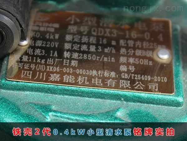 铁壳2代0.4kW小型清水泵铭牌实拍