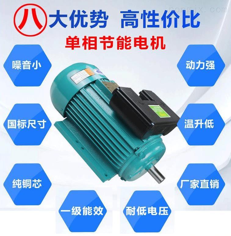 单相节能电机拥有比普通电机更耐低压、噪音更小、能效更高等八大优点