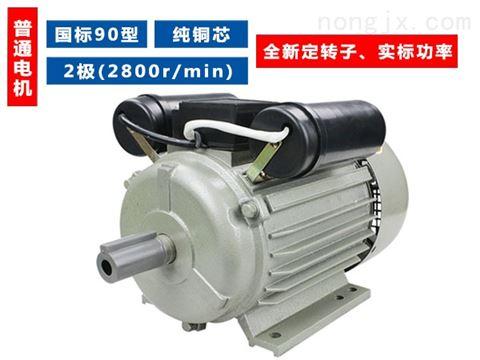 90型国标纯铜芯2极(2800转)单相普通电机-YL90、2800转、220v普通电机系列