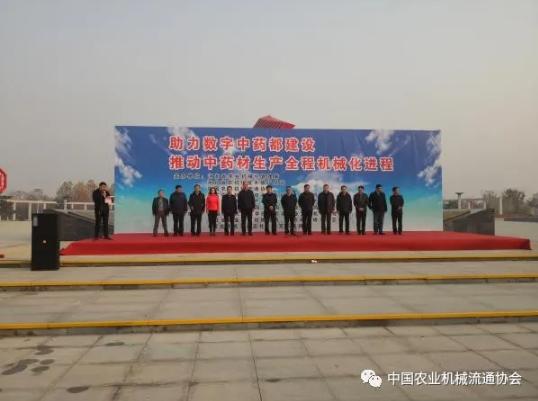 """河北省中药材农机推广""""田间日""""活动在安国市圆满举行"""