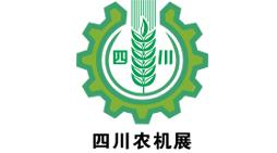 2021第十一届中国(四川)国际农业机械展览会
