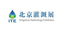 第八届北京国际灌溉技术展览会