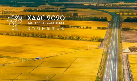 极飞年度大会倒计时 1 天   应对全球农业生产?;?,需要什么样的技术?