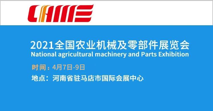 重要通知|2021全国春季农机展延期至4月7-9日举办