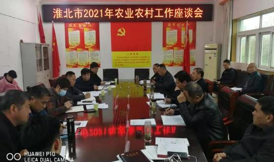 淮北市农业农村局召开全市农业农村工作农业农村