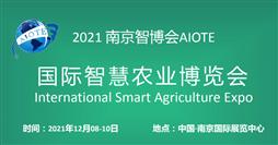 第十四届南京智慧城市、物联网、大数据博览会