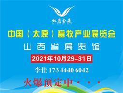 中国(太原)畜牧产业展览会