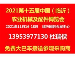 2021第十五届中国(临沂)农业机械及配件博览会