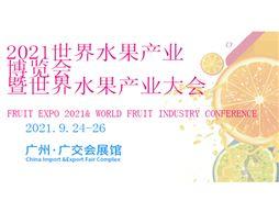 2021世界水果產業博覽會暨世界水果產業大會