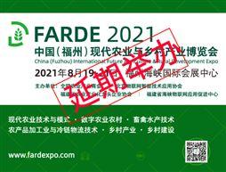 2021中国(福州)现代农业与乡村产业博览会(延期时间待定)