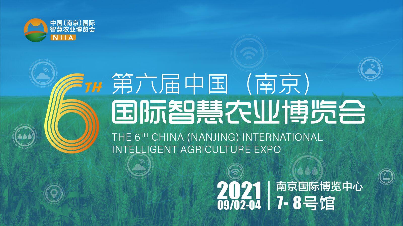 第六届中国(南京)国际智慧农业博览会将于9月2日盛大开幕