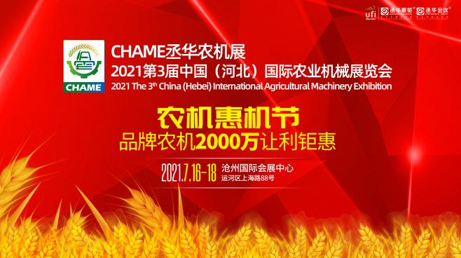 7月16日开幕│2021第3届河北龙8展沧州(运河区)举办!