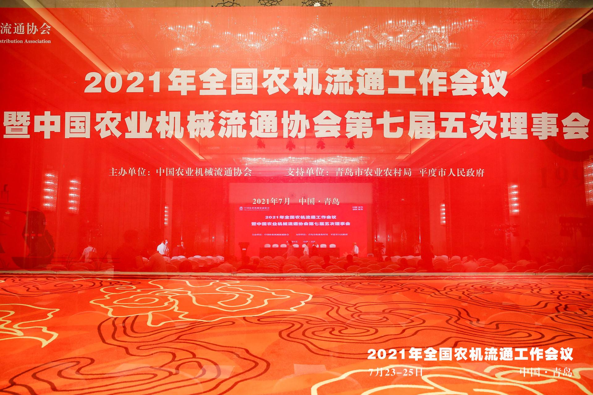 回顾展望 创新服务|2021年全国农机流通工作会议在青岛成功召开