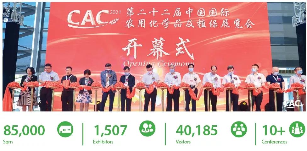 第二十二届CAC农化展展后报告
