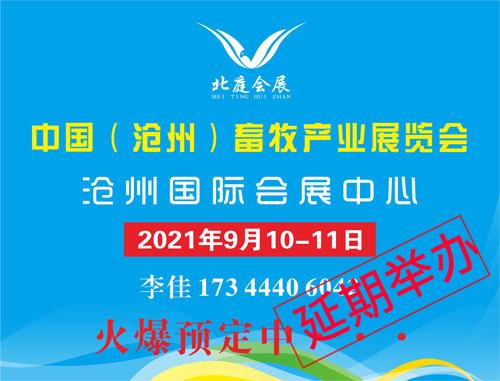中国(沧州)畜牧产业展览会(延期时间待定)