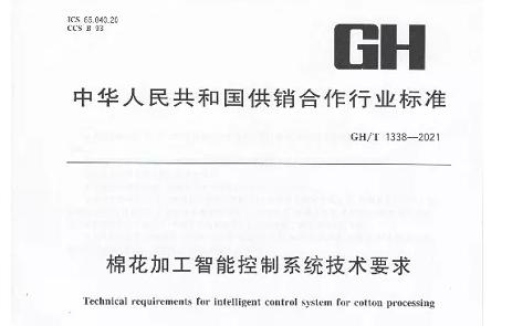 天鹅棉机主导起草的两项行业标准获准发布实施