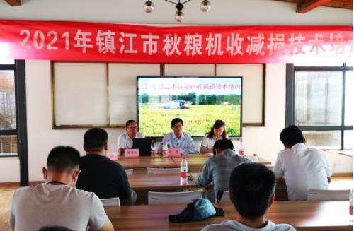 江蘇鎮江舉辦秋糧機收減損技術培訓班