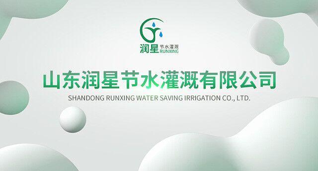 山东润星节水灌溉有限公司
