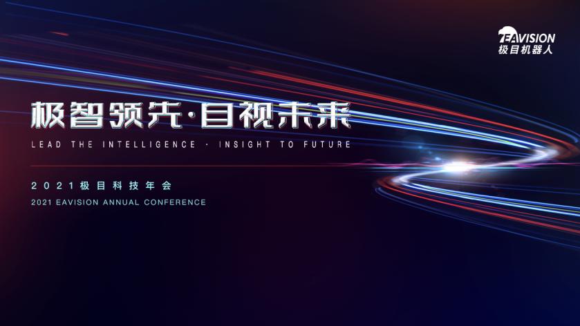 【直播】2021极目科技年会1月17日13:30启幕