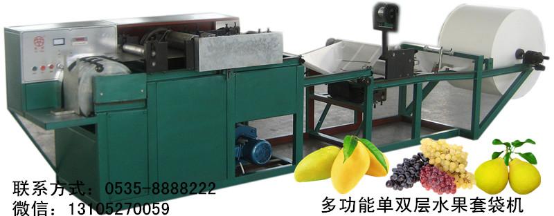 芒果纸袋加工机器