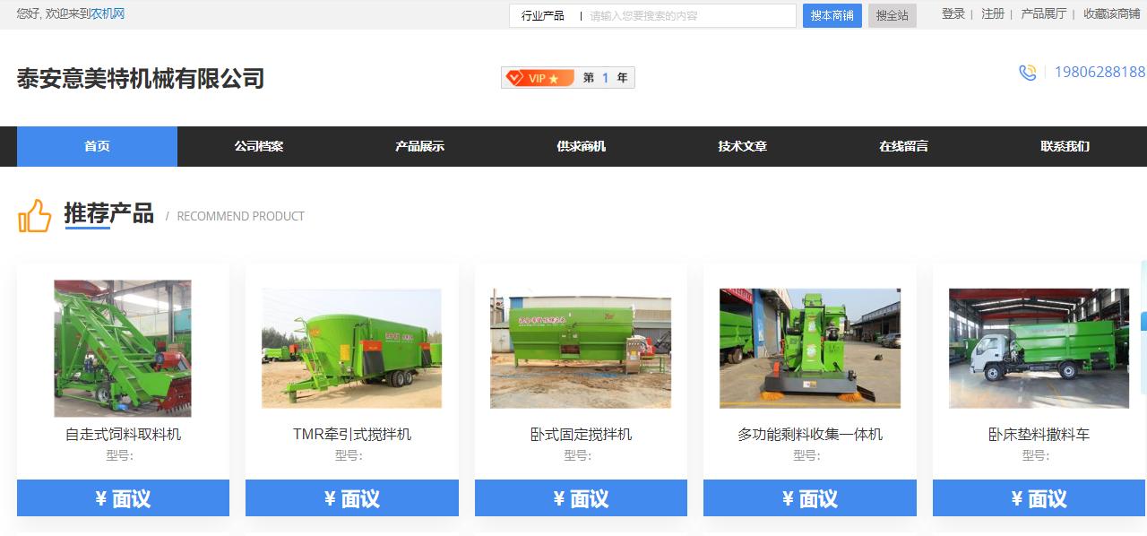 【客户加盟】意美特:专注畜牧装备,促进畜牧养殖业全面机械化